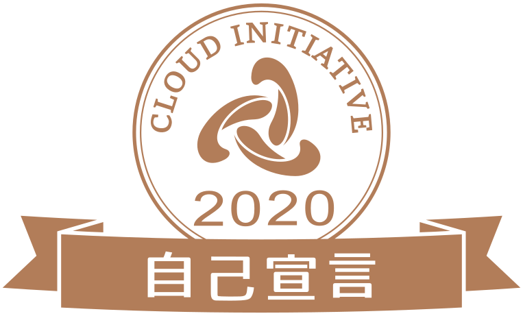 CLOUD INITIATIVE 2020 自己宣言